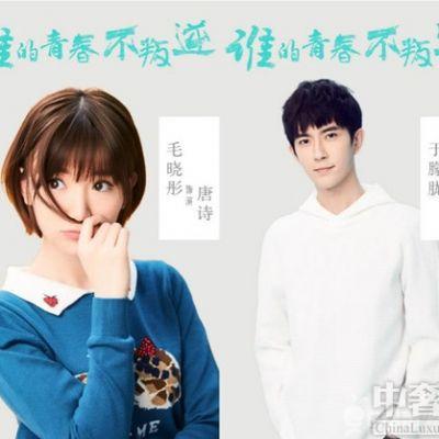 Who S Not Rebellious Youth 谁的青春不叛逆 Mao Xiao Tong&Yu Meng Long