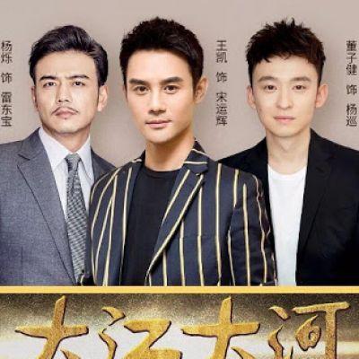 大江大河Big River (2018)