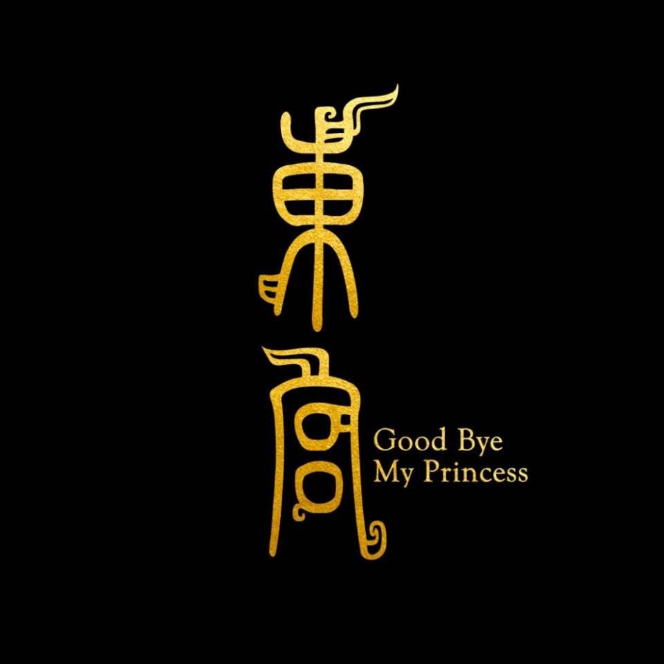 ละคร อำลาองค์หญิงที่รัก Good Bye My Princess 《东宫》 2018 2