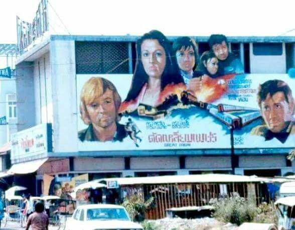 โรงหนังเฉลิมรัตน์ อุดรธานี