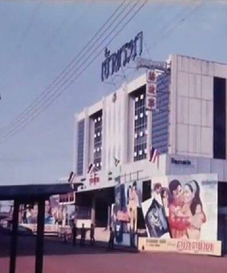 โรงหนังเจ้าพระยา ปี -