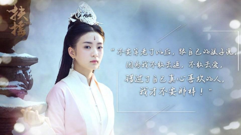 ละคร ตำนานฝูเหยา Legend Of Fu Yao 《扶摇》 2017 8