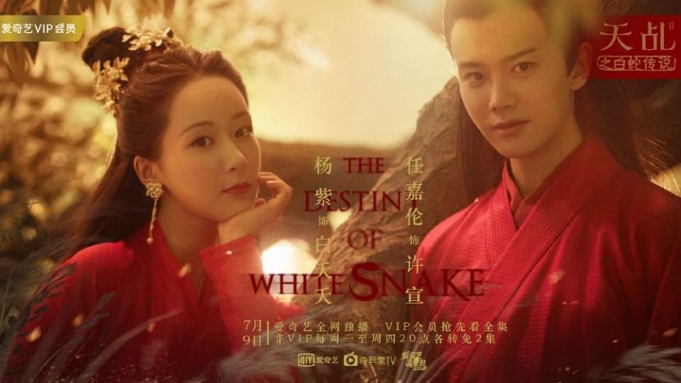 ละคร ลิขิตรัก นางงูขาว 2017 เวอร์ชั่น หยางสื่อ The Destiny Of White Snake 《天乩之白蛇传说》 2017  1