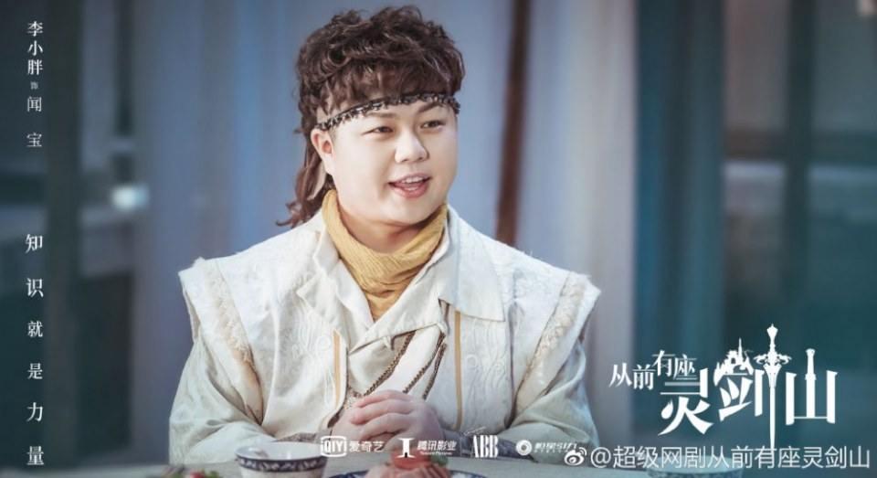 ละคร  ตำนานหุบเขากระบี่วิญญาณ CONG QIAN YOU ZUO LING JIAN SHAN 《从前有座灵剑山》 2018