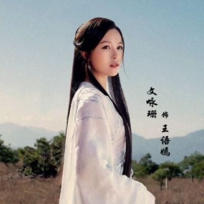 ละคร แปดเทพอสูรมังกรฟ้า 2019 Tian Long Ba Bu 《天龙八部》 2019