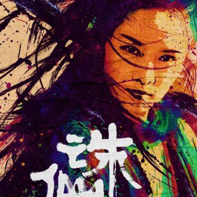 ภาพยนตร์ กระบี่เทพสังหาร Jade Dynasty 《诛仙》 2019