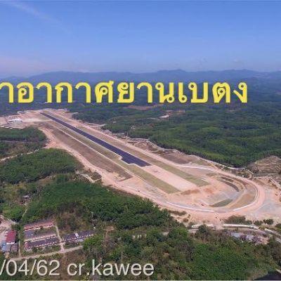 เตรียมเปิดสนามบินเบตง ปี 63