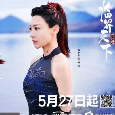 ละคร Jue Ji Lin Jie Tian Xia 《爵迹临界天下》 2019 2
