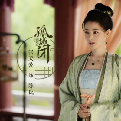 ละคร Held In The Lonely Castle 《孤城闭》 2019 3