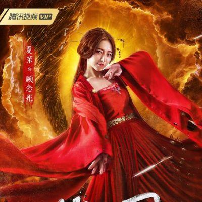 ภาพยนตร์ Zhen Mo Si Cang Long Jue Xing 《镇魔司苍龙觉醒》 2019