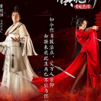 ภาพยนตร์ Zhen Mo Si Cang Long Jue Xing 《镇魔司苍龙觉醒》 2019 2