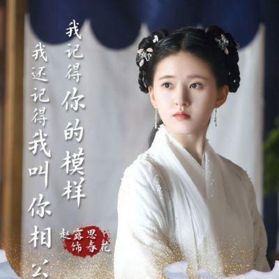 ละคร Tian Lei Yi Bu Zhi Chun Hua Qiu Yue 《天雷一部之春花秋月》 2018