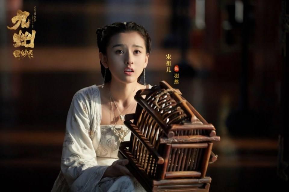 ละคร NOVOLAND - EAGLE FLAG 《九州缥缈录》 2018 5