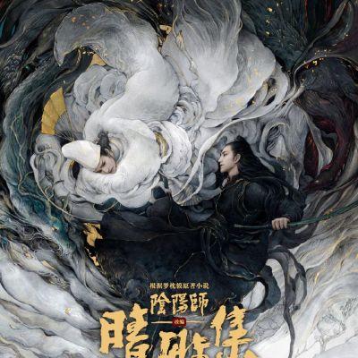 ภาพยนตร์ Yin Yang Shi Zhi Qing Ya Ji 《阴阳师之晴雅集》 2020