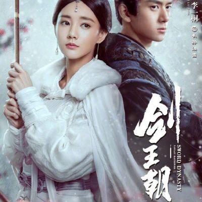 ละคร กระบี่คู่บัลลังก์ Sword Dynasty 《剑王朝》 2018
