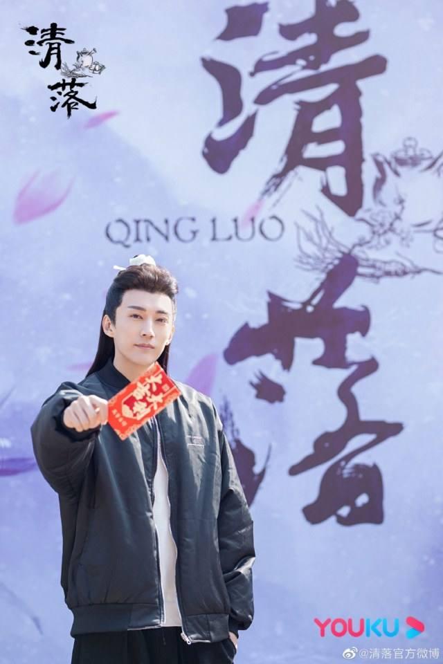 ละคร ชิงลั่ว Qing Luo 《清落》 2020