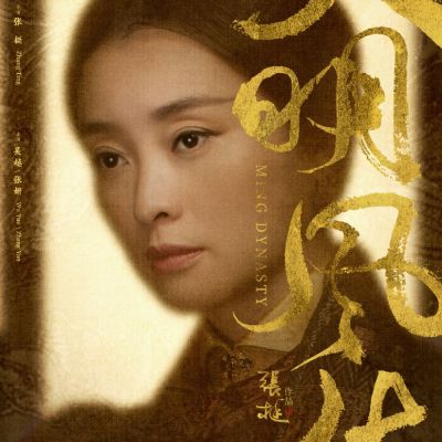 ละคร ซุนรั่วเวย จักรพรรดินีราชวงศ์หมิง Ming Dynasty 《大明风华》 2018 3