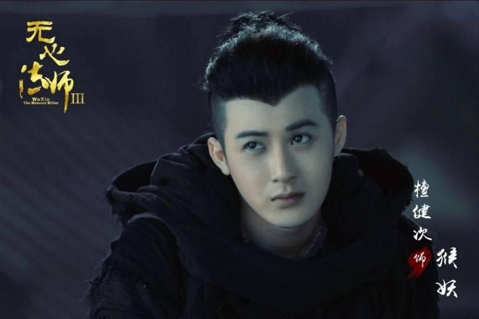 ละคร อู๋ซิน จอมขมังเวทย์ 3 Wu Xin The Monster Killer  3 《无心法师3》 2020