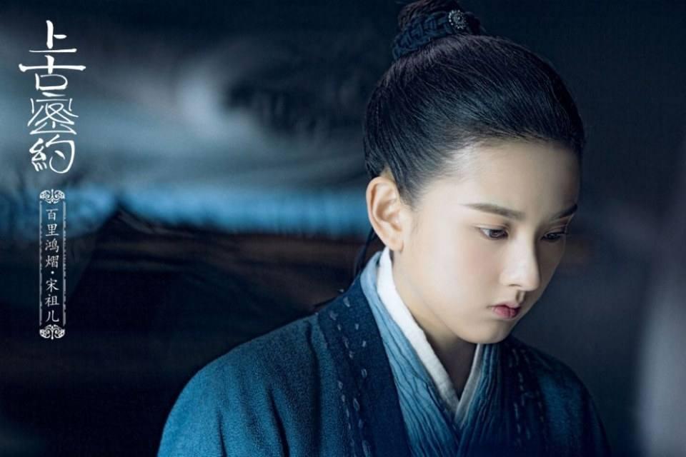 ละคร Shan Hai Jing Zhi Shang Gu Mi Yue 《山海经之上古密约》 2019