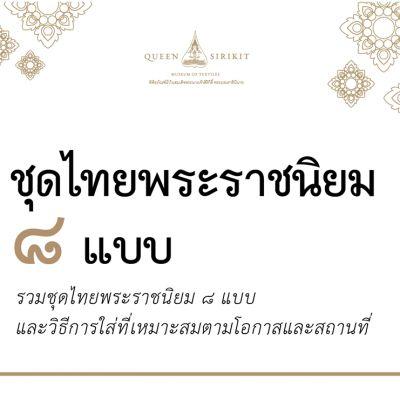 ชุดไทยพระราชนิยม ๘ แบบ - Thai national costume.