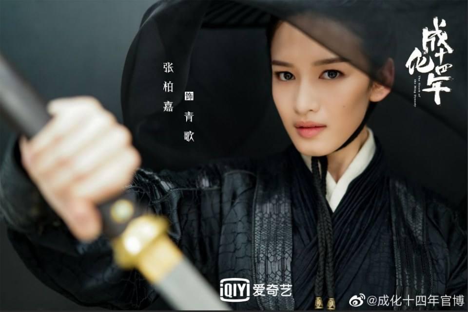 ละคร นักสืบราชวงศ์หมิง The sleuth of the Ming Dynasty 《成化十四年》 2020 1 เมษายนนี้