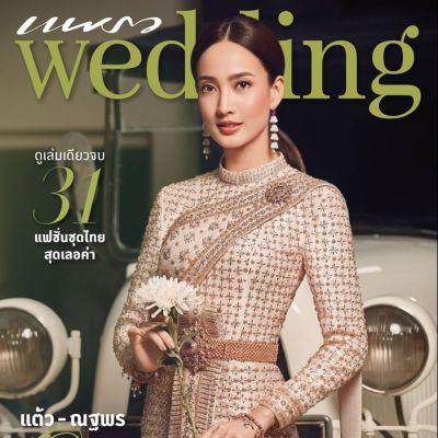 แต้ว-ณฐพร @ นิตยสาร แพรว wedding ตุลาคม 2562