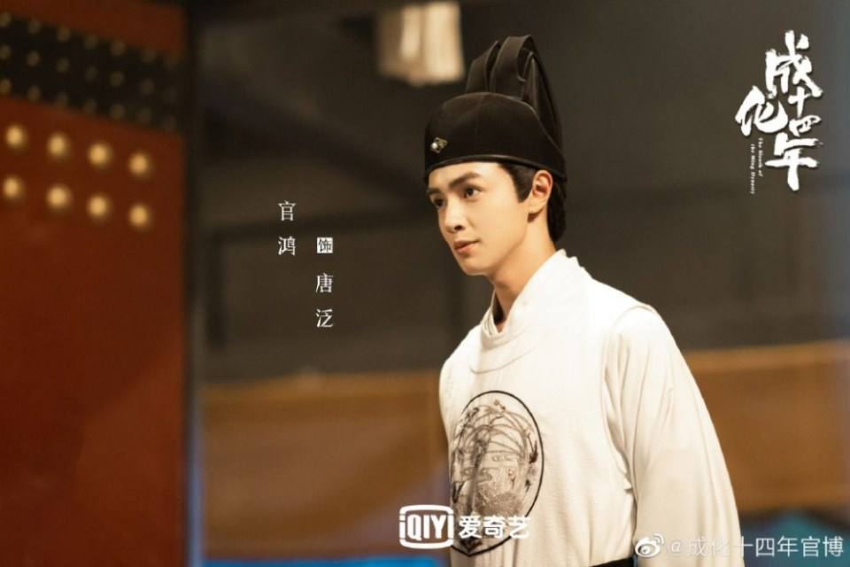 The sleuth of the Ming Dynasty 《成化十四年》 2020