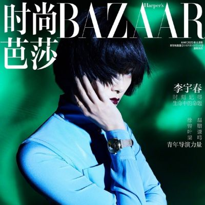Chris Lee @ Harper's Bazaar China June 2020