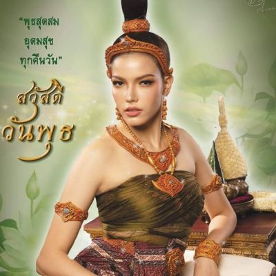 Thai Celebrities in the Traditional Costume Following Thai Colours of the 7 Days.