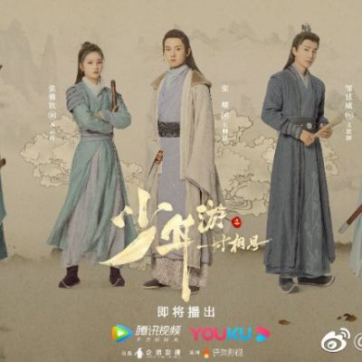 ละคร Shao Nian You Zhi Yi Cun Xiang Si 《少年游之一寸相思》 2019 8 มิถุนายนนี้