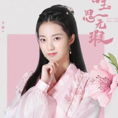 ละคร Love Like White Jade 《白玉思无瑕》 2020
