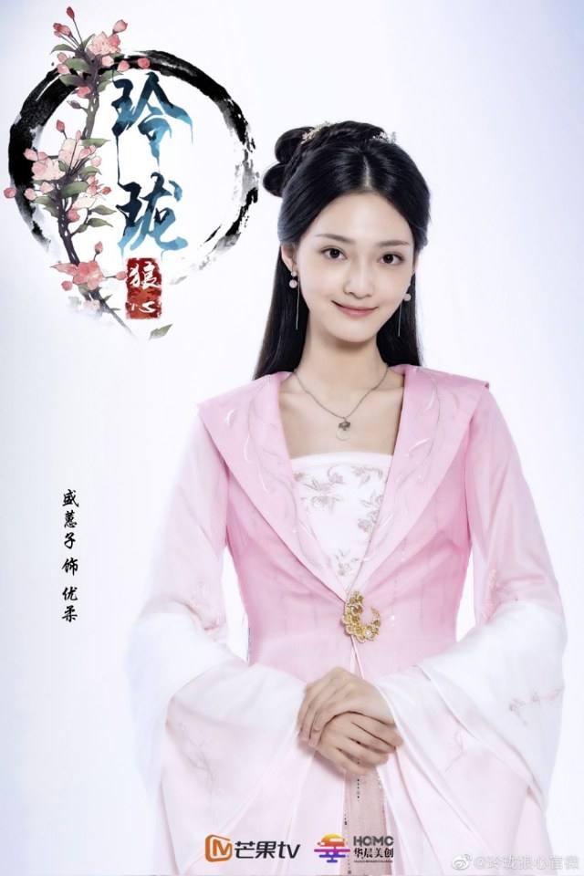 ละคร หลิงหลงหลางซิน Ling Long Lang Xin 《玲珑狼心》 2020