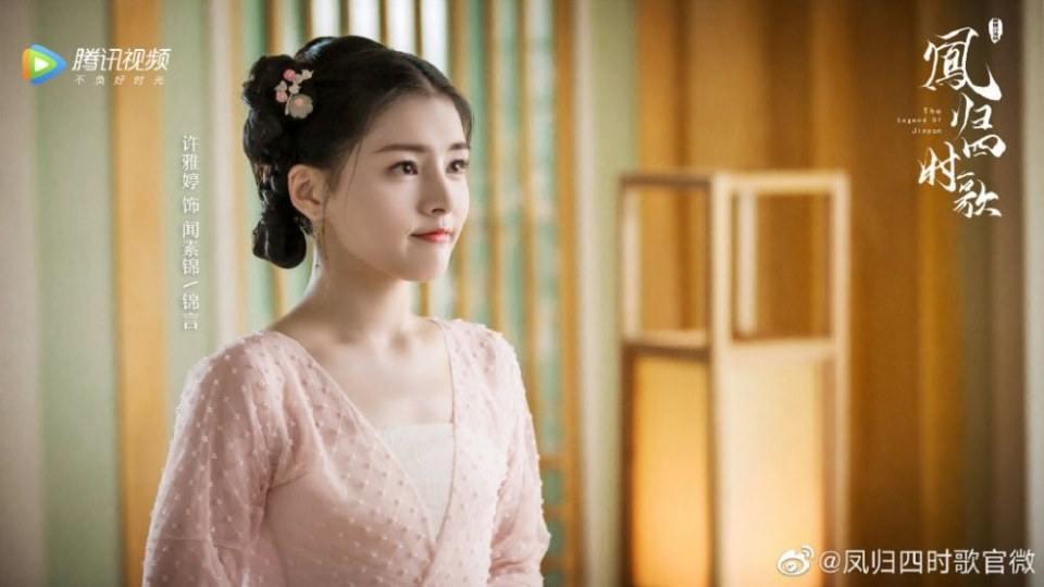 ละคร จื่นเหยียน The Legend Of Jin Yan 《凤归四时歌》 2020