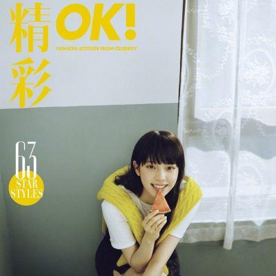 Nana Ouyang @ OK! China July 2020