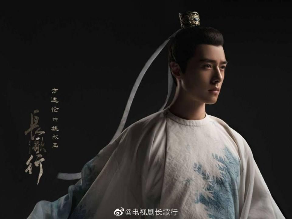 ละคร Chang Ge Xing 《长歌行》 2020