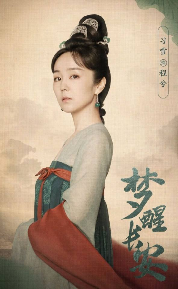 ละคร Meng Xing Chang An 《梦醒长安》 2020