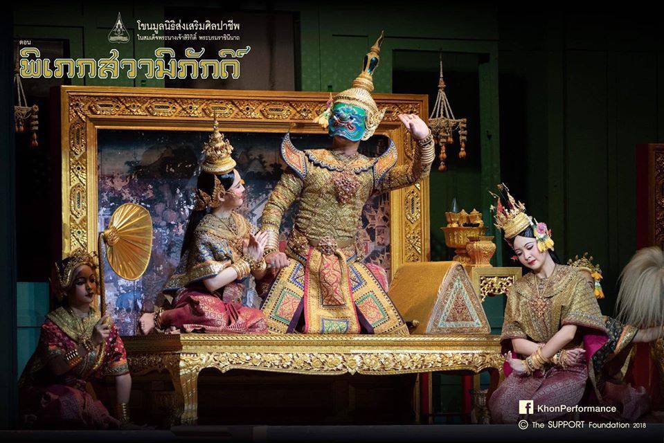 โขนพระราชทาน๒๕๖๑ พิเภกสวามิพักดิ์   Khon masked dance drama in Thailand 🇹🇭
