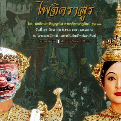 "Thailand 🇹🇭 | ""ไพจิตราสูร"" Khon masked dance drama in Thailand (๑)"