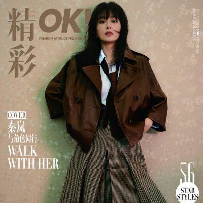 Qin Lan @ OK! China August 2020