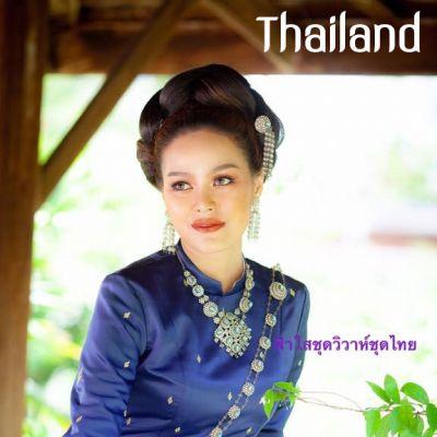 Thailand 🇹🇭   THAI NATIONAL COSTUME, ชุดไทย