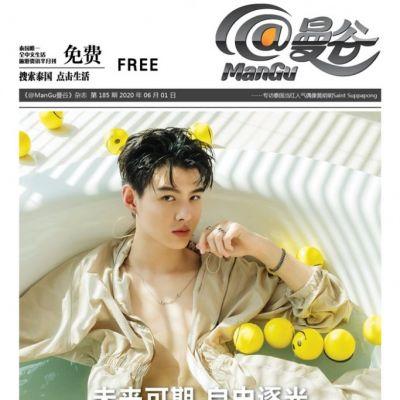 เซ้นต์ ศุภพงษ์ @ ManGu Magazine issue 185 June 2020