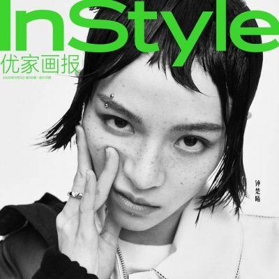Zhong Chuxi @ InStyle China September 2020
