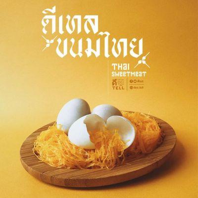 THAILAND 🇹🇭 | Thai Desserts (Khanom Wan Thai), ขนมไทย