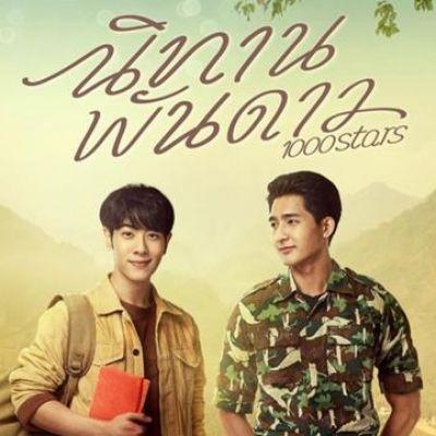 นิทานพันดาว 1000stars, Thai BL series | THAILAND 🇹🇭