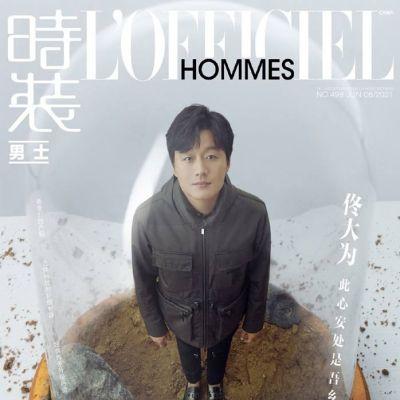 Tong Dawei @ L'Officiel Hommes China June 2021