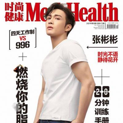 Zhang Binbin @ Men's Health China May 2021