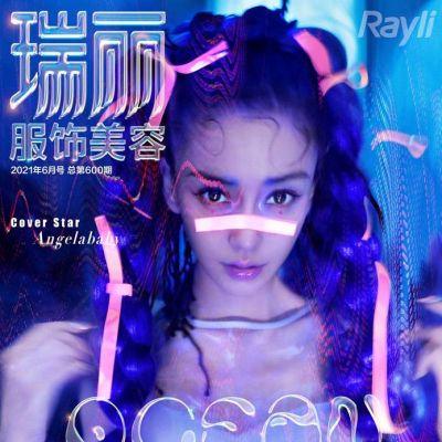 Angelababy @ Rayli China June 2021