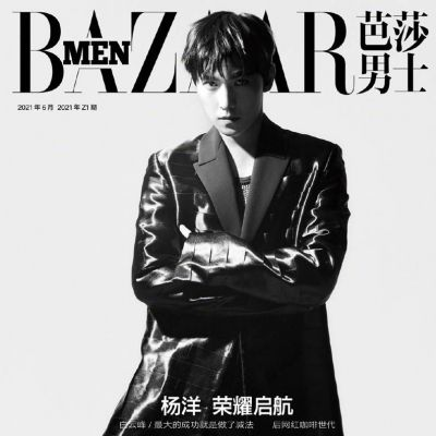 Yang Yang @ Harper's Bazaar Men China June 2021