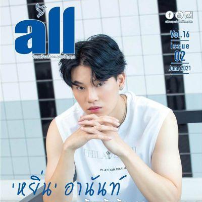หยิ่น-อานันท์ @ all Magazine June 2021