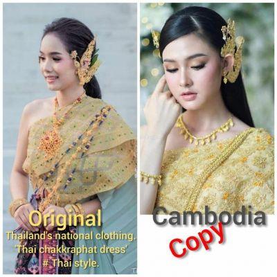 Sbai dress : ความเหมือนที่ไม่แตกต่าง : Cambodia Khmer Sbai copy Thailand